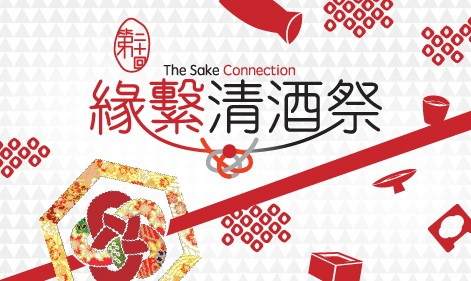 The Sake Connection 2019