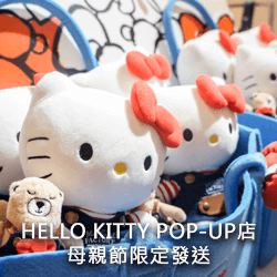 Hello Kitty Pop-up店 母親節限定發送