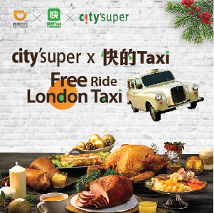 Kuaidi Taxi Christmas Party Set Offer