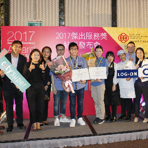 The Hong Kong Retail Management Association Service & Courtesy Award