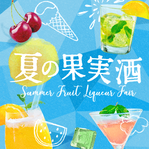 Summer Fruit Liqueur Fair