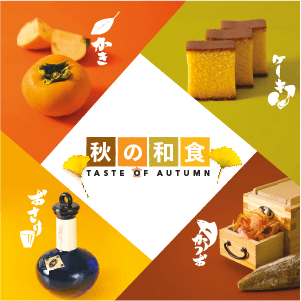 Taste of Autumn - Authentic, Popular Flavours of Japan