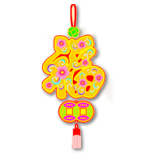 Chinese New Year Scroll