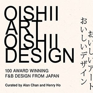Oishii Art Oishii Design Exhibition