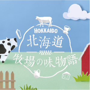 The Origin of Farm Produce from Hokkaido