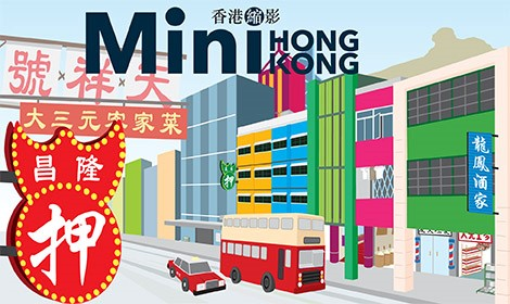 Mini Hong Kong
