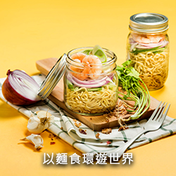 The World of Noodles以麵食環遊世界