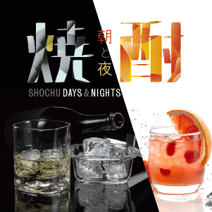 Shochu Days & Nights