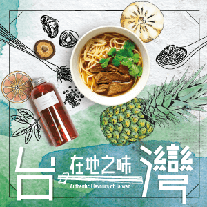 Authentic Flavours of Taiwan