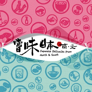 Japanese Delicacies from North & South