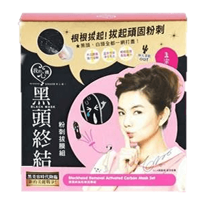 Blackhead Removal Activated Carbon Mask