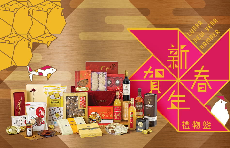 Lunar New Year Gift Selection 2017