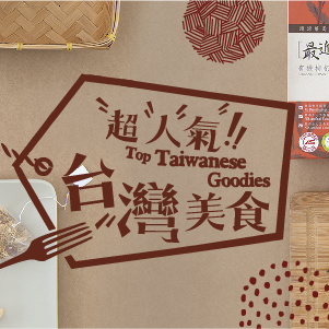 Top Taiwanese Goodies