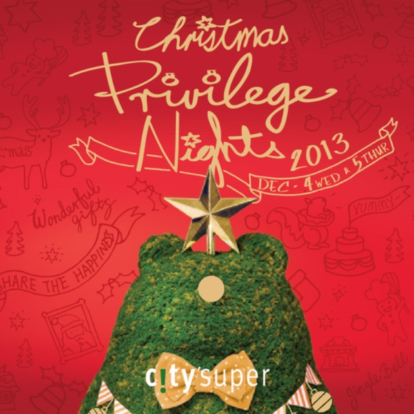Christmas Privilege Nights 2013