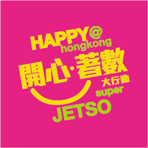 HAPPY@hongkong Super JETSO