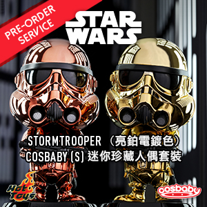 Star Wars Stormtrooper Cosbaby 預購服務